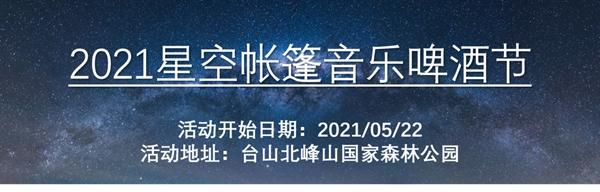 2021星空北峰山帐篷音乐啤酒节