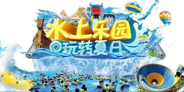 【福利】广东北峰山森林山泉水乐园7月10日盛大开园