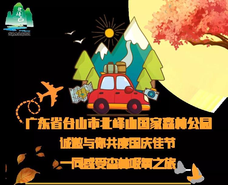 国庆长假您是否准备好啦?北峰山诚邀与你共同感受森林吸氧之旅。
